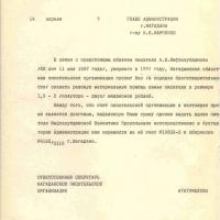 Письмо от Пчёлкина к Карпенко о юбилее Мифтахутдинова А.В. 14.04.1997 год.