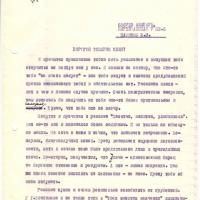Письмо от Биюкова к Наумову. 1 страница. 12.04.1978 год.