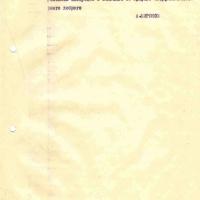 Письмо от Биюкова к Наумову. 2 страница. 12.04.1978 год.