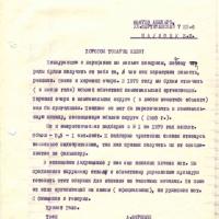 Письмо от Биюкова к Наумову. 31.04.1978 год.