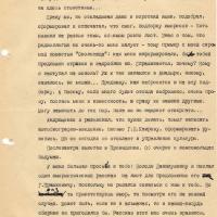 Письмо от Наумова к Бирюкову. 3.04.1978 год.