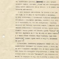 Письмо от Наумова к Бирюкову. 13.03.1978 год.