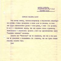 Письмо от Биюкова к Наумову. 27.02.1978 год.