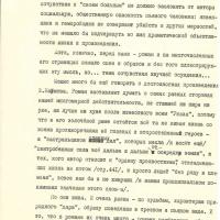 Рецензия на «Черную радугу». 8 страница