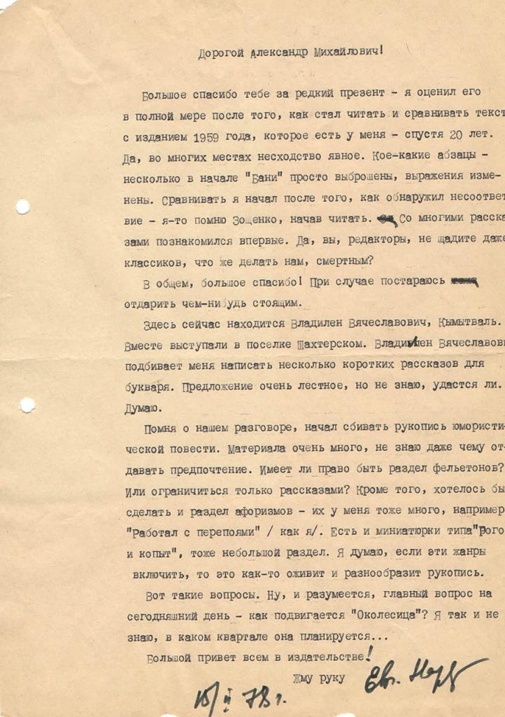 Письмо от Наумова к Бирюкову. 15.02.1978 год.