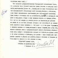 Письмо от Нефёдова к Пчелкину. 05.02.1985 год.