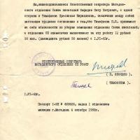 Трудовое соглашение Тимофеевой.