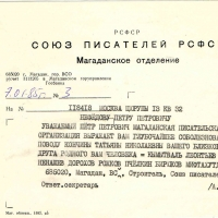 Телеграмма от Пчёлкина к Нефёдову.