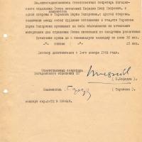 Трудовое соглашение Тарасовой.