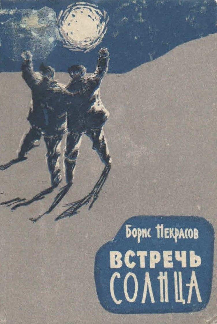 Повесть Бориса Некрасова «Встречь солнца», изданная в Магадане в 1962 году.