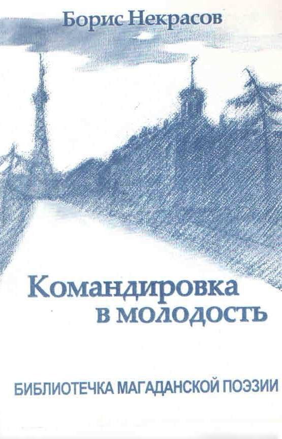 Сборник стихов «Командировка в молодость»,  изданный в Магадане в 2005 году, к 85-летию Б.В. Некрасова .