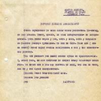 Письмо от Бирюкова к Ненашеву. 28.01.1978 год.