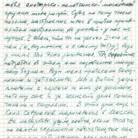 Письмо от Ненашева к Пчелкину. 1 страница.