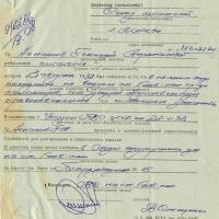Письмо из милиции в Союз писателей.