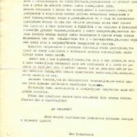 Письмо от Ненлюмкиной к Першину.