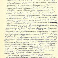 Автобиография Ненлюмкиной З.Н. 1 страница.