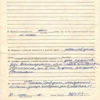 Личный листок по учёту кадров Ненлюмкиной З.Н. 4 страница.