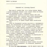 Письмо от Журихиной к Бирюкову.