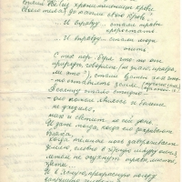 Письмо от Ненлюмкиной к Пчёлкину о Вальгиргине. 5 страница. 3.04.1978 год.