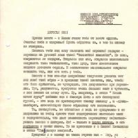 Письмо от Першина к Ненлюмкиной. 1страница. 19.12.1986 год.
