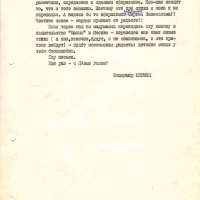 Письмо от Першина к Ненлюмкиной. 2 страница. 19.12.1986 год.