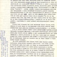Письмо от Ненлюмкиной к Першину. 2 страница. 01.11.1986 год.