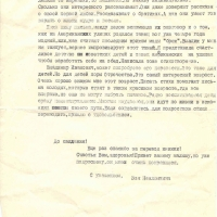 Письмо от Ненлюмкиной к Першину. 2 страница. 17.07.1986 год.