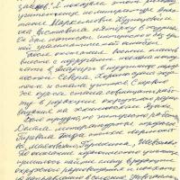 Автобиография Ненлюмкиной З.Н. 2 страница.