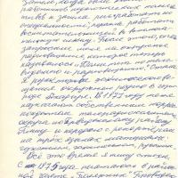 Автобиография Ненлюмкиной З.Н. 3 страница.