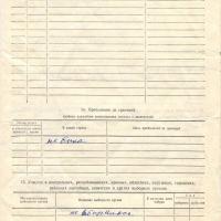 Личный листок по учёту кадров Ненлюмкиной З.Н. 3 страница.