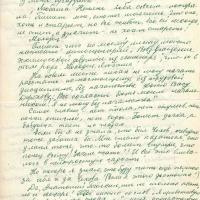 Письмо от Ненлюмкиной к Пчёлкину. 4 страница. 3.04.1978 год.