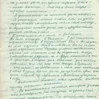 Письмо от Ненлюмкиной к Пчёлкину о Вальгиргине. 1 страница. 3.04.1978 год.