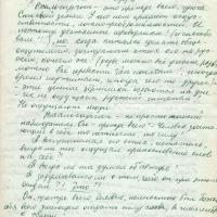 Письмо от Ненлюмкиной к Пчёлкину о Вальгиргине. 2 страница. 3.04.1978 год.