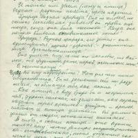 Письмо от Ненлюмкиной к Пчёлкину о Вальгиргине. 3 страница. 3.04.1978 год.
