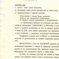 Протокол собрания магаданского СП. 1 страница.