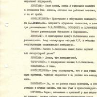 Протокол собрания магаданского СП. 2 страница.