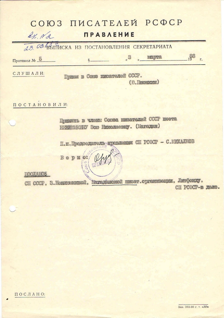 Выписка из постановления о принятии Ненлюмкиной З.Н. в члены Союза писателей.