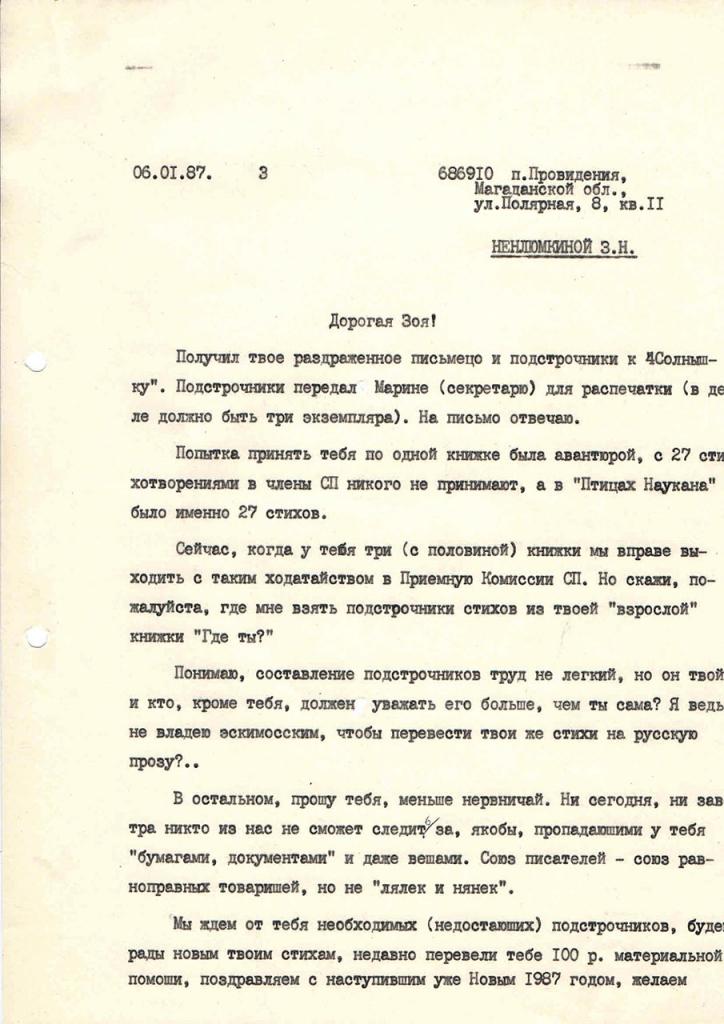 Письмо от Пчёлкина к Ненлюмкиной. 1 страница. 06.01.1986 год.