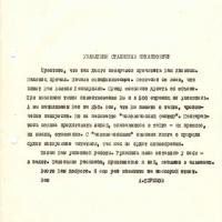 Письмо от Бирюкова к Олефиру С.М.