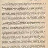 Письмо Игоря Дорогого о Олефире. 1 страница.