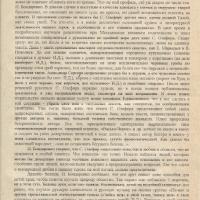 Письмо Игоря Дорогого о Олефире. 2 страница.