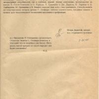 Письмо Игоря Дорогого о Олефире. 3 страница.