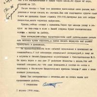 Письмо от Олефира к Бирюкову. 1.04.1978 год.