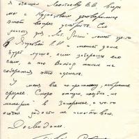 Письмо от Олефира к Пчёлкину. 12.07.1984 год.