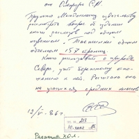 Письмо от Олефира к Черемных. 12.06.1986 год.