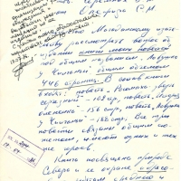 Письмо от Олефира к Черемных. 23.06.1986 год.