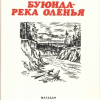 Обложка книги «Буюнда - река оленья» Олефира С.М.
