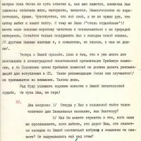 Письмо от Сладкова к Олефиру С.М. 02.11.1984 год.
