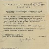 Выписка из постановления о принятии Олефира С.М. в члены Союза писателей. 18.03.1997 год.