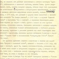 Рекомендация от Бирюкова Олефиру С.М. 1 страница.